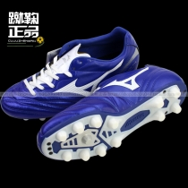 美津浓 日产 MIZUNO MONARCIDA 2 JAPAN 袋鼠皮足球鞋p1ga172101