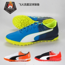飞火正品PUMA evoSPEED 4.5 TT/TF碎钉人工草男子足球鞋103593-04