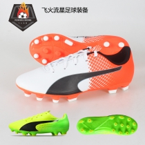 飞火正品PUMA evoSPEED AG Jr 男女儿童人草足球鞋103620 104034