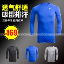 YYsong正品NIKE耐克PRO COOL紧身衣训练长袖男703088-010-480-091
