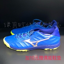 Mizuno 美津浓Rebula V2 AS TF碎钉袋鼠皮足球鞋 P1GD188203